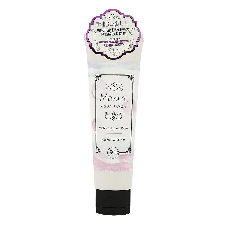 光電正規化養うママ アクアシャボン ハンドクリーム ヴィオレットアロマウォーターの香り 50g