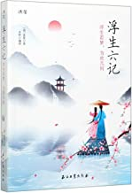 Six Records of a Floating Life (Chinese Edition)