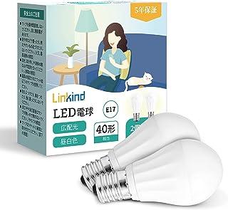 Linkind LED電球 口金直径E17 40形相当(3.7W) 440lm 昼白色 広配光 密閉形器具対応 長寿命40000時間 高演色 省エネ PSE認証