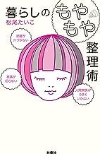 表紙: 部屋が片づかない、家事が回らない、人間関係がうまくいかない 暮らしの「もやもや」整理術 (扶桑社BOOKS)   松尾 たいこ