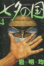 表紙: 七夕の国(4) (ビッグコミックス)   岩明均