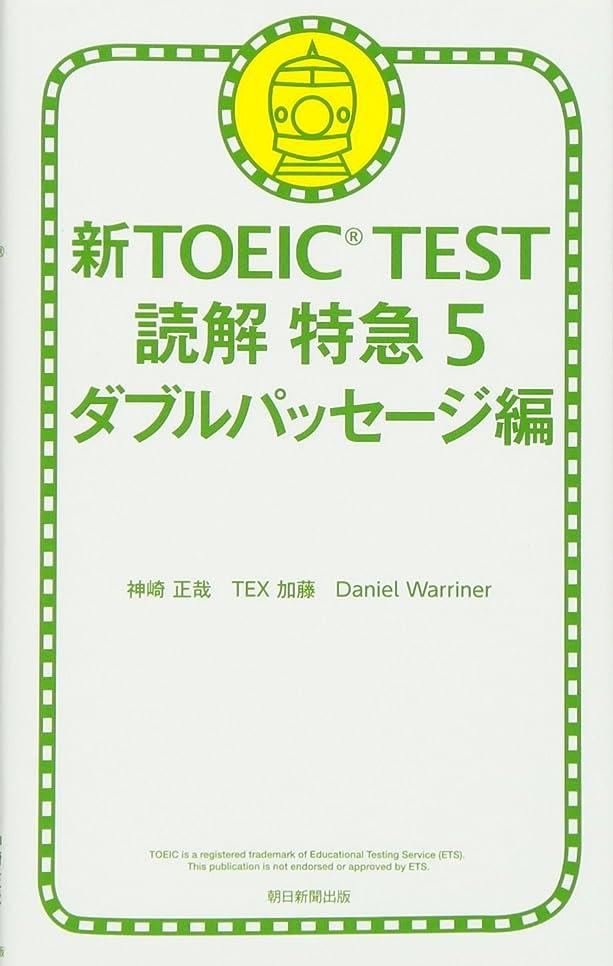 アラーム移動アラーム新TOEIC TEST 読解特急 5  ダブルパッセージ編