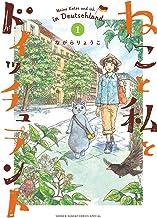 表紙: ねこと私とドイッチュラント(1) (少年サンデーコミックススペシャル) | ながらりょうこ