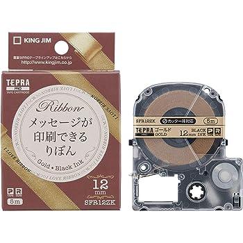 キングジム テープカートリッジ テプラPRO りぼん 12mm SFR12ZK ゴールド