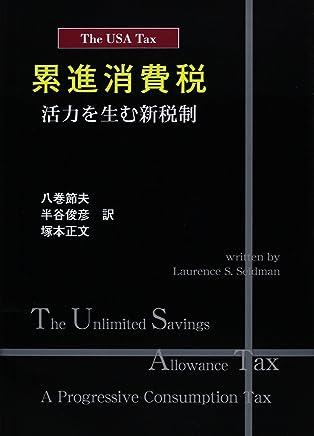 Ruishin shōhizei : Katsuryoku o umu shinzeisei