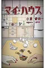 マイ・ハウス Kindle版