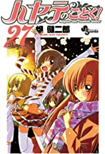 表紙: ハヤテのごとく!(27) (少年サンデーコミックス) | 畑健二郎