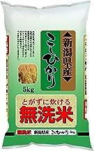 【精米】新潟県産 無洗米 こしひかり 5kg 令和元年産