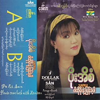 Ko Tha Kyaw's Love Story