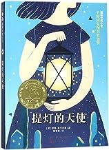 Raymie Nightingale/ International Award-winning Works (Chinese Edition)