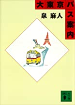 表紙: 大東京バス案内 (講談社文庫) | 泉麻人