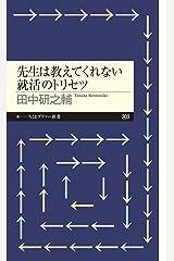 先生は教えてくれない就活のトリセツ (ちくまプリマー新書) Kindle版