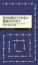 表紙: 先生は教えてくれない就活のトリセツ (ちくまプリマー新書) | 田中研之輔