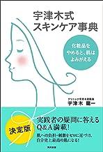 表紙: 宇津木式スキンケア事典 化粧品をやめると、肌はよみがえる (角川書店単行本) | 宇津木 龍一