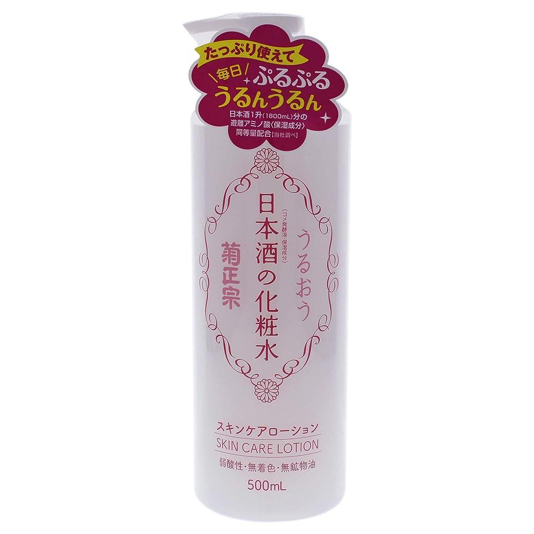 いつでも第五放牧する菊正宗 日本酒の化粧水 500ML