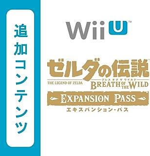 【Wii U用追加コンテンツ】 ゼルダの伝説 ブレス オブ ザ ワイルド エキスパンション・パス オンラインコード版