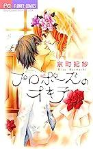 表紙: プロポーズのオキテ (フラワーコミックス) | 京町妃紗