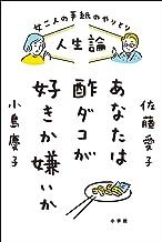 表紙: 人生論 あなたは酢ダコが好きか嫌いか ~女二人の手紙のやりとり~ | 佐藤愛子