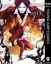 表紙: Levius/est[レビウス エスト] 9 (ヤングジャンプコミックスDIGITAL)   中田春彌