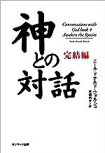 表紙: 神との対話 完結編 | 吉田 利子