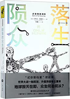Only Human (Chinese Edition)