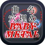 曲名穴埋めクイズ・BABYMETAL編