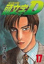 表紙: 頭文字D(17) (ヤングマガジンコミックス) | しげの秀一