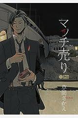 マッチ売り (シトロンコミックス) Kindle版