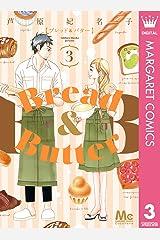 Bread&Butter 3 Bread&Butter (マーガレットコミックスDIGITAL) Kindle版