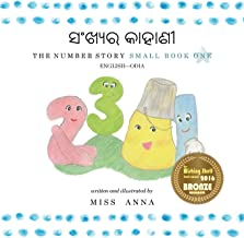 Best odia child story Reviews