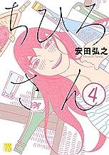 表紙: ちひろさん 4 (A.L.C. DX) | 安田弘之