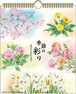 2022年 季節の彩り カレンダー 1000120143 vol.101