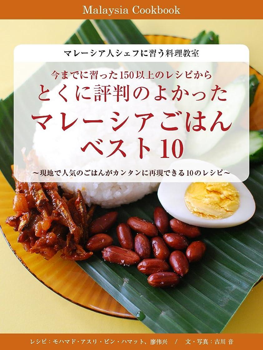 評議会オークション日日本マレーシア外交関係樹立60周年記念: マレーシアで人気のごはんがカンタンに再現できる10のレシピ