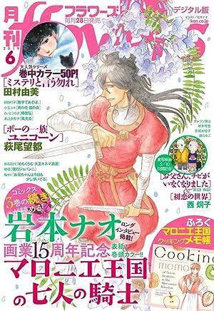 月刊flowers 2019年6月号(2019年4月27日発売) [雑誌]