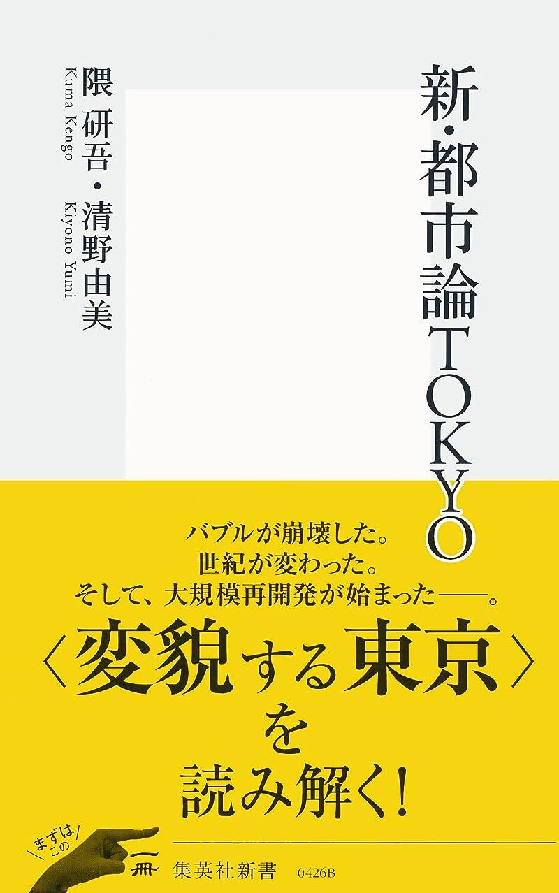 ランドマークシャープ招待新?都市論TOKYO (集英社新書)