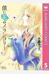 僕に花のメランコリー 5 (マーガレットコミックスDIGITAL) Kindle版