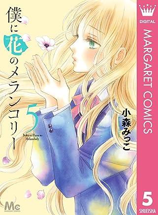 僕に花のメランコリー 5 (マーガレットコミックスDIGITAL)
