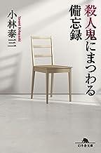 表紙: 殺人鬼にまつわる備忘録 (幻冬舎文庫) | 小林泰三