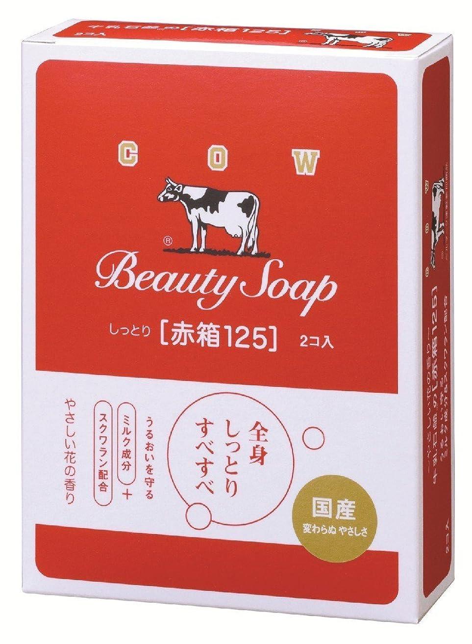 置き場位置する知的牛乳石鹸共進社 カウブランド 赤箱 125g×2