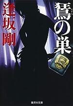 表紙: のすりの巣(百舌シリーズ) (集英社文庫)   逢坂剛