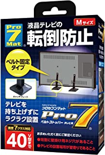 Pro-7 テレビ用転倒防止ベルトストッパー 40V型 BST-N0552B