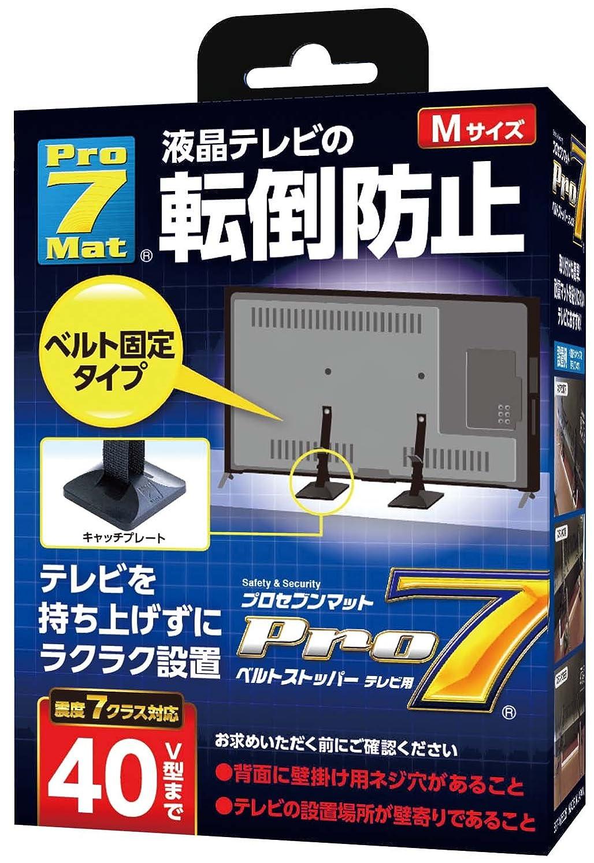旋回毛布インスタントPro-7 テレビ用転倒防止ベルトストッパー 40V型 BST-N0552B