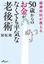 表紙: 50歳からのお金がなくても平気な老後術 (だいわ文庫) | 保坂隆