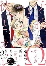 表紙: 子持ちΩと彼とカレ【電子限定かきおろし付】 (ビーボーイオメガバースコミックス) | ヤマヲミ