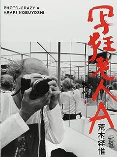 Nobuyoshi Araki - Photo-crazy A