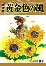 表紙: 新装版 黄金色の風 | 林壮太