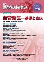 History of Medicine Angiogenesis-Fundamentals and Clinics 2019 Vol.270 No.1 July 1st Saturday Special [Magazine] JAPANESE MAGAZINE