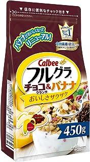 カルビー フルグラ チョコクランチ&バナナ 450g×8袋
