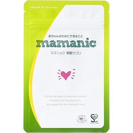 葉酸 サプリ ママニック 妊活 妊娠 無添加 鉄 カルシウム 乳酸菌 管理栄養士監修 31日分