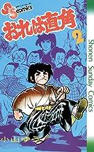 表紙: おれは直角(2) (少年サンデーコミックス) | 小山ゆう